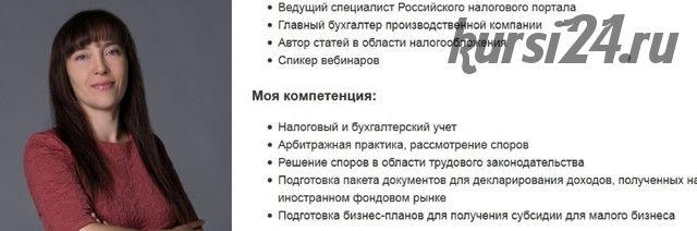 [Красный циркуль] Сальдирование убытка и налоговая проверка 3-НДФЛ (Татьяна Суфиянова)