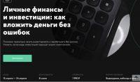 [Нетология] Личные финансы и инвестиции как вложить деньги без ошибок, 2020 (Сергей Спирин)