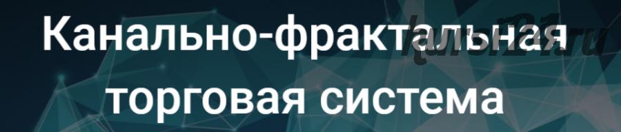[SRSolutions] Канально-фрактальная торговая система, 2019.10.19 (Роман Андреев)