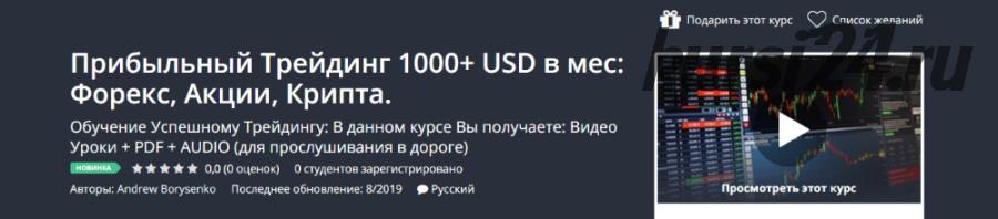 [Udemy] Прибыльный Трейдинг 1000 + USD в мес: Форекс, Акции, Крипта (Andrew Borysenko)