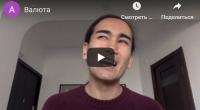 [Udemy] Валюты: прогнозируем девальвацию (Sanjar Kobzhanov)