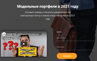 [Успешный инвестор] Модельные портфели 2020. Портфель Доллары США (Виктор Скороходов)