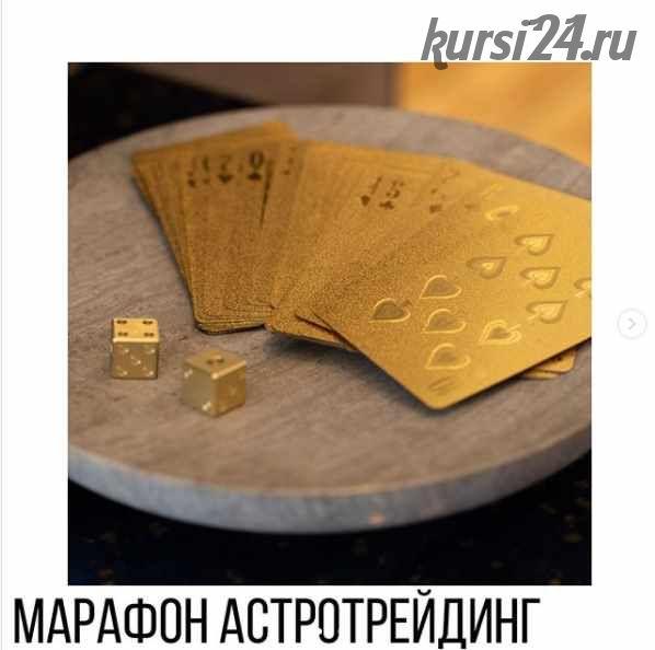[Vesperfin] Марафон Астротрейдинг (Арина Веспер)