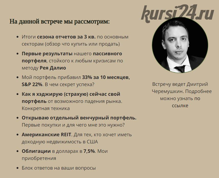 [Wall Street Pro] Стратегический вебинар по американским акциям: НОЯБРЬ 2019 (Дмитрий Черемушкин)