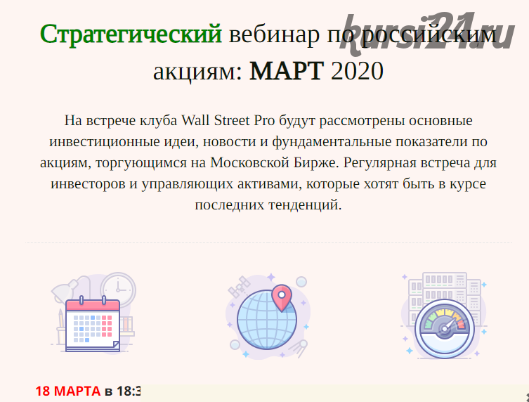 [Wall Street Pro] Стратегический вебинар по Российскому рынку: март 2020 (Дмитрий Черемушкин)