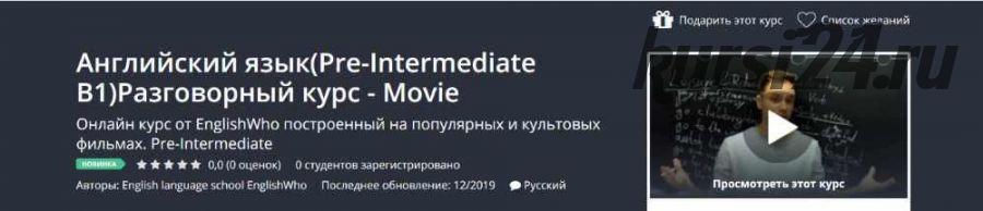 Английский язык (Pre-Intermediate B1) Разговорный курс - Movie [Udemy]