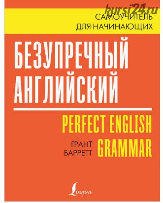 Безупречный английский. Самоучитель для начинающих (Грант Барретт)