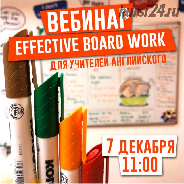 Effective board work. Для учителей английского языка (Елена Сарнавская)