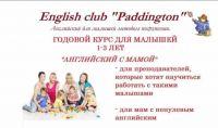 Годовой курс английского языка для детей от 1 года '' Английский с мамой'' (Ольга Петрова)