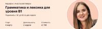 Грамматика и лексика для уровня B1. Тариф Newbie (Анастасия Ивбуле)
