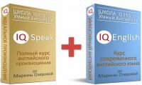 IQ Speak + IQ English Полный курс английского (Марина Озерова)