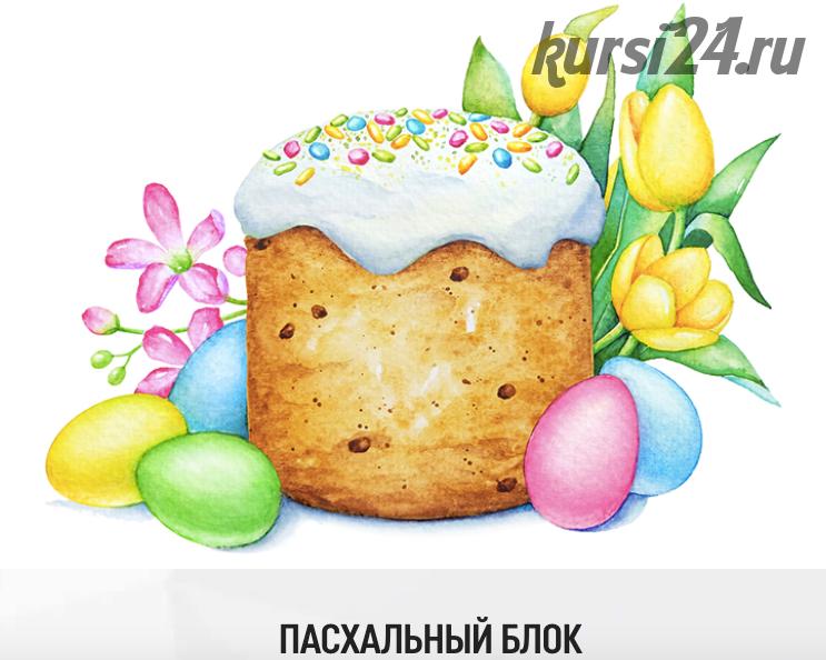 My English Baby БЛОК Happy Easter (Мария Елисеева)