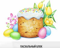 My English Baby БЛОК Happy Easter (Мария Елисеева)