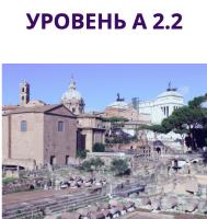 Начни говорить на итальянском языке А2.2 (Наталья Симонова)