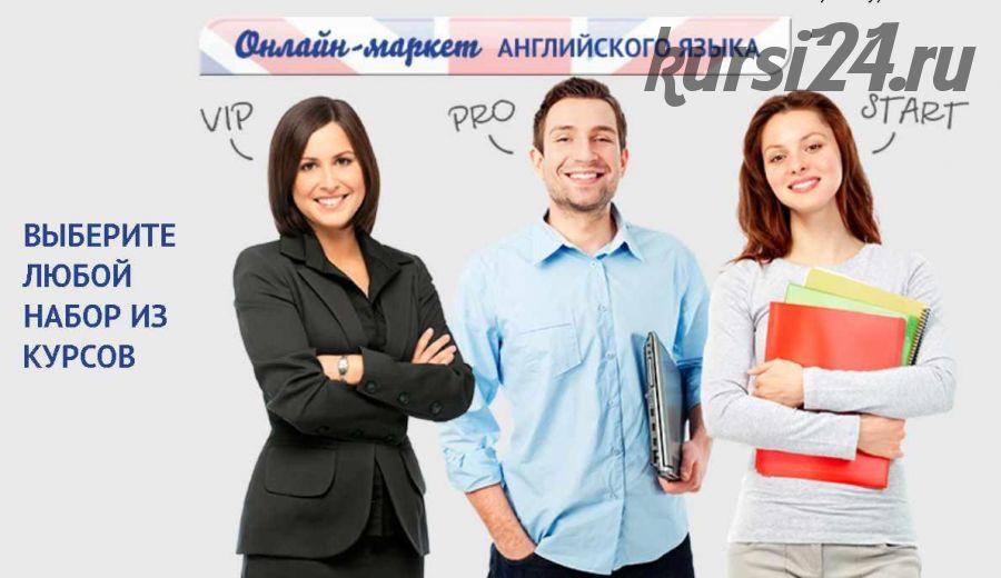Полный курс английского (5 блоков) (Марина Русакова)