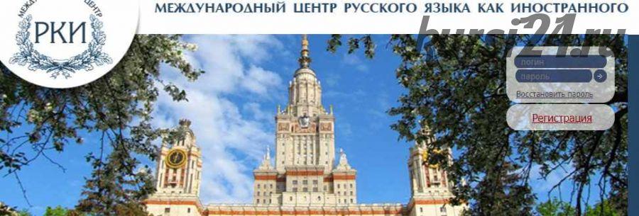 Преподавание русского языка как иностранного (Преподавание РКИ) [Международный центр РКИ]