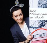 Разговорный английский (Юлия Рыбакова)
