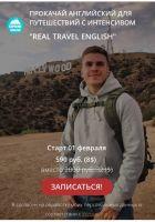 Real travel English (Константин Тябут)