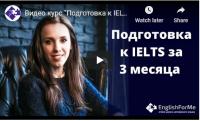 Сдайте IELTS за 3 месяца на 7 баллов (Елена Клинова)