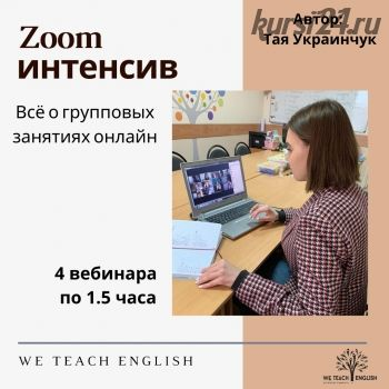 Zoom интенсив. Все о групповых занятиях онлайн (Тая Украинчук)