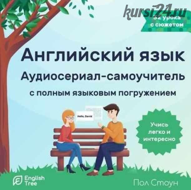 [Аудиокнига] Английский язык. Аудиосериал-самоучитель English Tree (Пол Стоун)