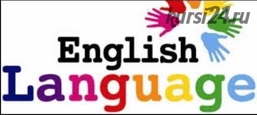 [Прямая речь] Видеокурс Английский язык - продвинутый уровень, 16 уроков (Дмитрий Петров)