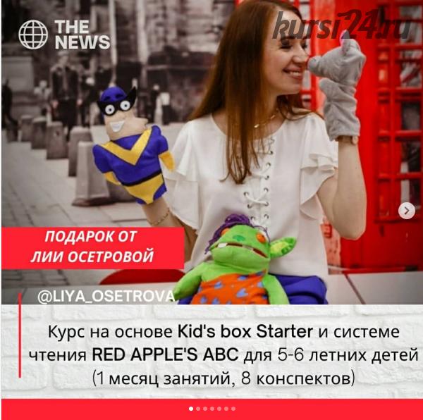 [Red Apple] Курс на основе Kids box Starter и системе чтения RedApple's ABC для 5-6 лет. Сентябрь (Лия Осетрова)