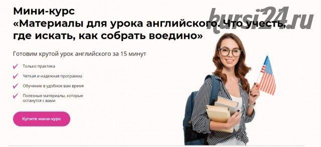 [skyteach] Что учесть, где искать, как собрать воедино (Александра Сладковская)