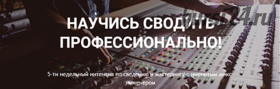 Научись сводить профессионально (Константин Матафонов)