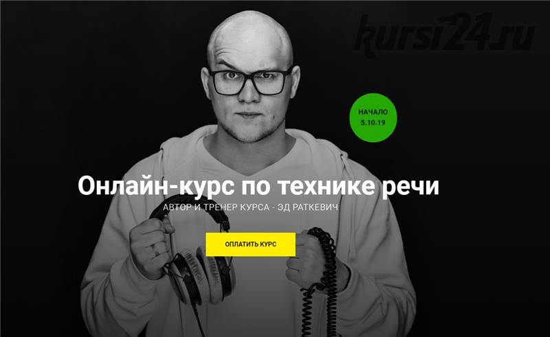 Онлайн-курс по технике речи. Пакет Bronze (Эд Раткевич)