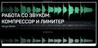 Работа со звуком: Компрессор и лимитер (Артур Орлов)