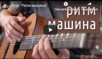 Ритм-Машина (Максим Ярушкин)