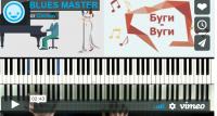 «Вluеs mastеr» — Kypc пo блюзy на фopтeпиaнo [Онлайн-школа фортепиано MuzVideo2.ru]