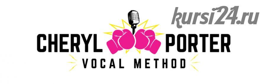 Вокальный метод Шерил Портер (Cheryl Porter Vocal Method)