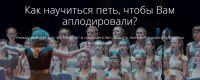 [Courson] Как научиться петь, чтобы Вам аплодировали? (Мария Струве)