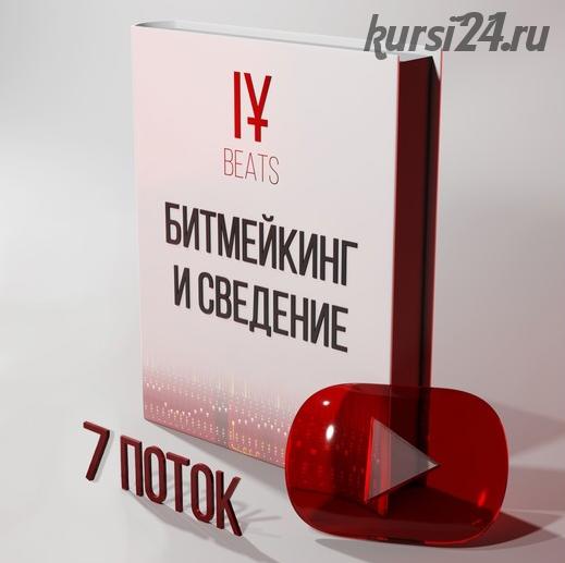 [IY] Курс по Битмейкингу и Сведению. 7-ой поток (Иван Юрченко)