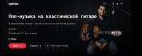 [Konsa.pro] Поп-музыка на классической гитаре (Александр Фельдман)
