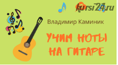 [Смотри.Учись] Учим ноты на гитаре (Владимир Каминик)
