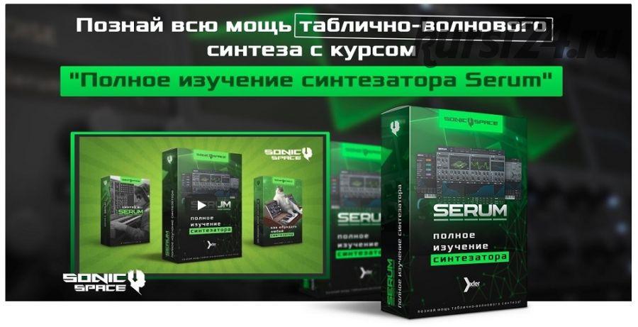 [Sonicspace] Полное изучение синтезатора Serum (Артём Реверс)