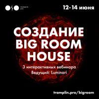 [Tramplin] Создание Big Room House (Luminari)