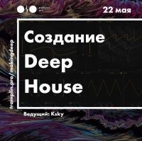 [Tramplin] Создание Deep House (Павел Ksky)