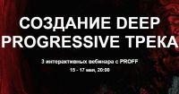[Tramplin] Создание Deep Progressive трека (Proff)