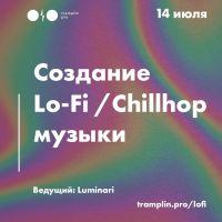 [Tramplin] Создание Lo-fi / Chillhop Музыки (Luminari)