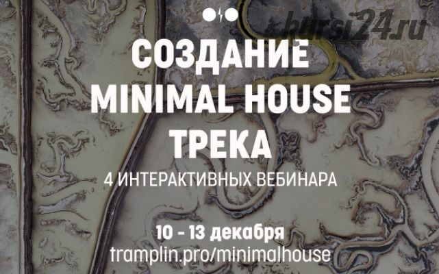 [Tramplin] Создание Minimal House трека (Lost. Act, Wyro)