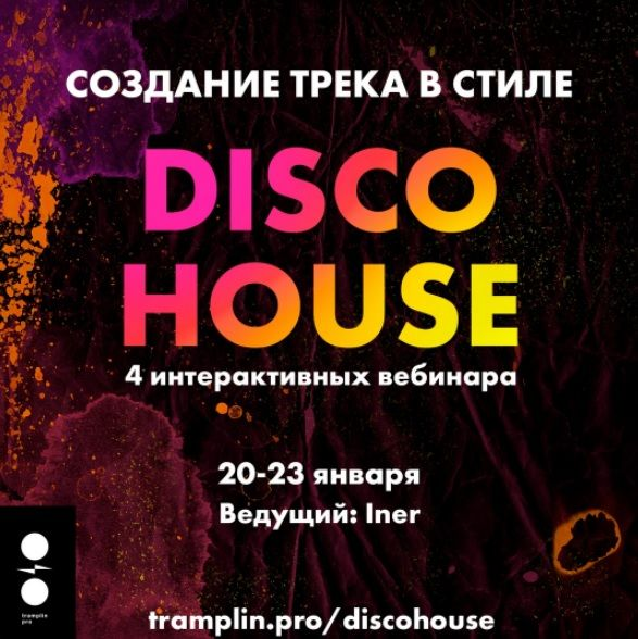 [Tramplin] Создание трека в стиле Disco house (Iner)