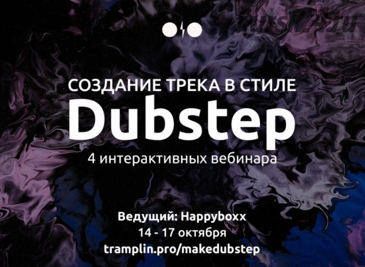 [Tramplin] Создание трека в стиле Dubstep (Глеб Happyboxx)