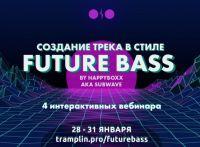 [Tramplin] Создание трека в стиле Future Bass (Глеб Happyboxx)