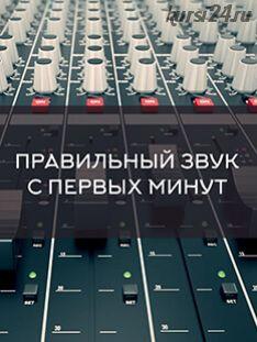[Zwook.ru] Правильный звук с первых минут работы над треком (Никита Сталкер)