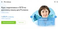 [Фоксфорд] Курс подготовки к тестовой части ОГЭ по русскому языку, 9 класс (Елена Шкляева)