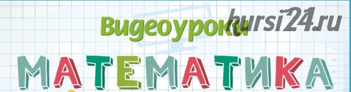 [Infourok] Математика 1-2-3-4 класс. 2015 (Игорь Жаборовский)